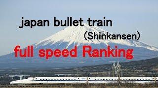 japan bullet train full speed Ranking