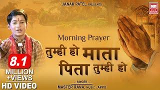 Tumhi Ho Mata Pita Tumhi Ho | Hindi Bhajan by Little Master Rana