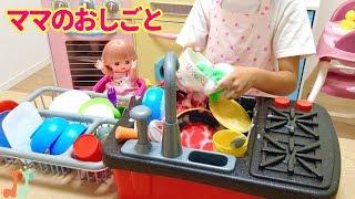 メルちゃんママ お皿洗い 家事しごと シンクおもちゃ / Kitchen Sink Toy Washing Dishes! with Dishwasher