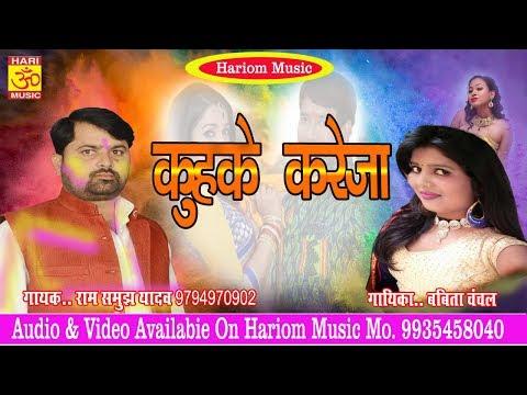 Xxx Mp4 कुहके करेजवा Singer Ramsamujh Yadav Babita Chanchal Holi Geet 2019 3gp Sex