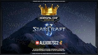 Король СНГ в StarCraft II: Схватка сильнейших! Сентябрь-2018