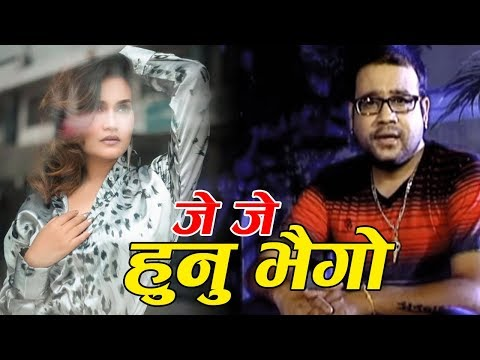 Je Je Hunu    जे जे हुनु भैगो अब कुरा नचलाउन   Full Video  Bindabasini Music_Swaroop Raj Acharya