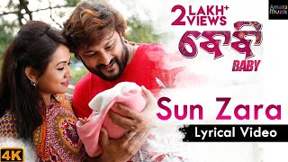 Sun Zara | Lyrical Video | 4K |  Baby Odia Movie | Anubhav Mohanty | Preeti | Poulomi