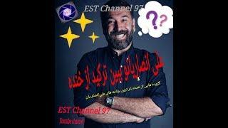 مجموعه ای از خنده دار ترین برنامههای علی انصاریان