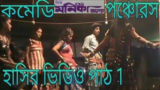 panchoros monika opera (part 1) মনিকা অপেরার আল্কাপ | bengali comedy | alkap | gajon | siraj