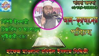 Bangla waj  Robiul Islam Siddiki rajshahi/মাওলানা রবিউল ইসলাম সিদ্দিকী রাজশাহী