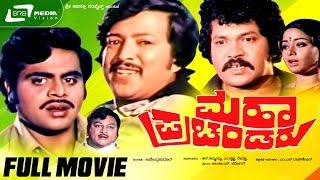 Maha Prachandaru -- ಮಹಾ ಪ್ರಚಂಡರು |Kannada Full HD Movie*ing Vishnuvardhan, Kumari Vinaya