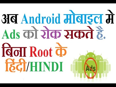Block Ads On Android | Without Root हिंदी/HINDI
