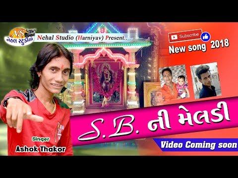 S.B. ni Meladi... ASHOK THAKOR New Bhakti Song Full Audio in 2018 [NEHAL STUDIO]