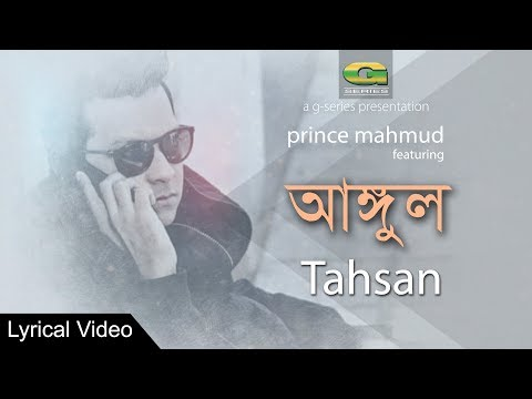 Xxx Mp4 Prince Mahmud Feat Tahsan Angul New Bangla Song Lyrical Video ☢☢Official☢☢ 3gp Sex
