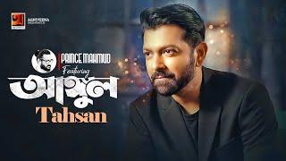 Prince Mahmud feat Tahsan | Angul | New Bangla Song | Lyrical Video | ☢☢Official☢☢