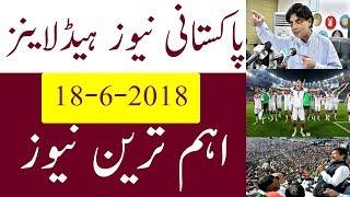 (18 6 2018) Pakistani News Bolleten-Paistani News-Urdu Hindi-Pakistani Khabrien#Hassnat Tv