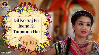 Dil Ko Aaj KiFir Jine Tammanna Hai - Ep - #105