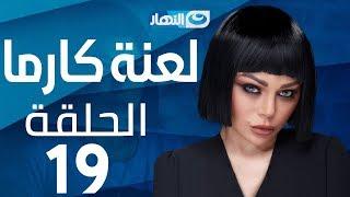 Laanet Karma Series - Episode 19  | مسلسل لعنة كارما - الحلقة 19 التاسعة عشر
