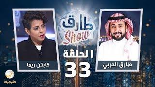 برنامج طارق شو الحلقة 33 - ضيف الحلقة كابتن ريما