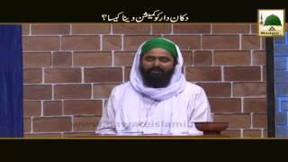 Dukandar Ko Commission Dena Kesa   Ahkam e Tijarat   Mufti Ali Asghar