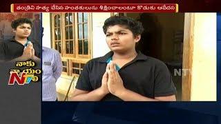 తండ్రిని హత్య చేసిన హంతకులను శిక్షించాలంటూ కొడుకు ఆవేదన || NTV