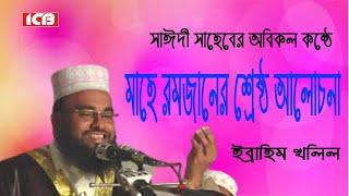 ইব্রাহীম খলিল Mawlana Ibrahim Khalil-Mahe Ramadan 2018 ICB Digital