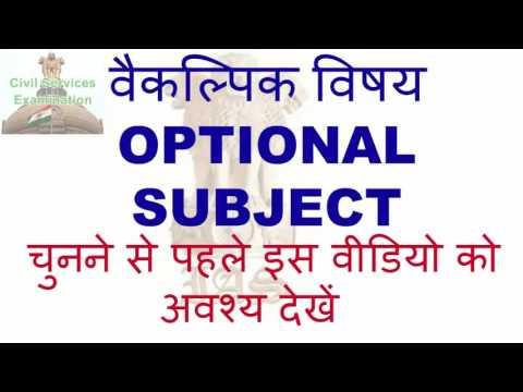 Detail analysis of Optional subject.
