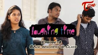 Laughing Time | Episode #8 | Back Benchers In Class | by Ravi Ganjam | #TeluguComedyWebSeries