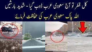 Rain In Dammam Saudi Arabia Today 2018 | Latest Saudi News Today Urdu Hindi | Arab Urdu News
