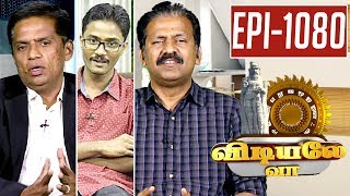 Vidiyale Vaa   Epi 1080   20/07/2017   Kalaignar TV