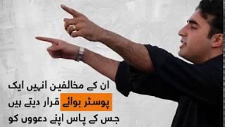 Kiya ayenda intikhabaat mai Bilawal ko moqa dia ja sakta hai?
