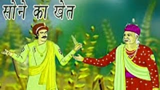 Akbar Birbal Ki Kahani | सोने का खेत | The Field Of Gold | Kids Hindi Story