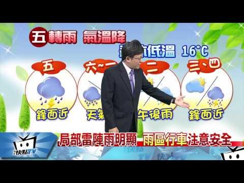 20170420中天新聞 【氣象】今晚鋒面接近 轉雷雨 山區局部霧
