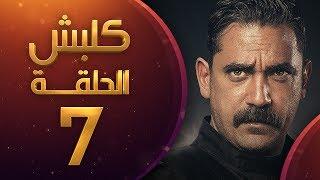 مسلسل كلبش الحلقة 7 السابعة | HD - Kalabsh Ep 7