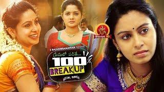 Premalo Padithe 100% Breakup - 2018 Telugu Full Movies - Ezhil | Abhinaya - Senjittale En Kadhala