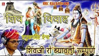 RRC Rajasthani Hits | शिव विवाह | Latest | हनुमानसिंह इन्दा | Pramod Audio Lab | Shiv Vivah |