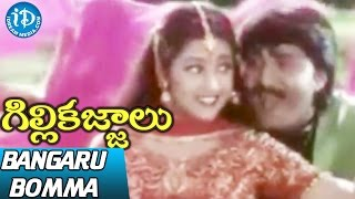 Gillikajjalu Movie Songs - Bangaru Bomma Video Song || Srikanth, Meena, Raasi || Koti