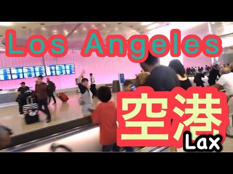 Xxx Mp4 【留学】ロサンゼルスの空港LAXってどんなとこ? ちか友留学生活 3gp Sex