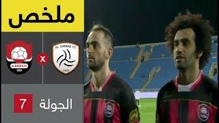 ملخص مباراة الشباب و الرائد فى الجولة السابعة من الدوري السعودي للمحترفين
