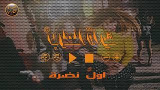 اول نظرة - سلطان محمد - ايام معربا