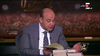 كل يوم - مرتبة إطفاء الحرائق فى تجديد الخطاب الديني .. الحبيب علي الجفري