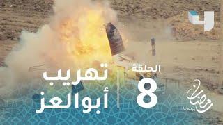 مسلسل #كلبش 2 –حلقة8- تهريب أبو العز الجبلاوي بعد معركة دموية مع الشرطة #رمضان_يجمعنا