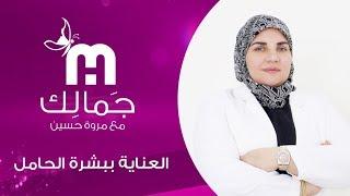 العناية ببشرة الحامل | الحلقة 12 | جمالك مع مروة حسين
