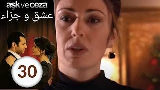 مسلسل عشق و جزاء - الحلقة 30