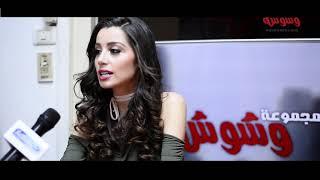 وشوشة |سارة التونسى :خالد يوسف قالى أوعى تمثلى|Washwasha
