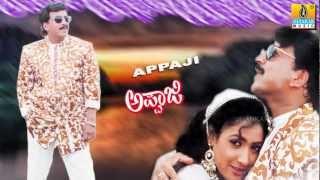 Appaji - Kannada Movie - Vishnuvardhan - Juke Box
