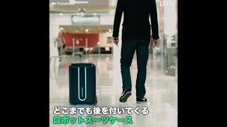 持ち主の後を自動追尾する「ロボットスーツケース」