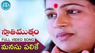 Manasu Palike Mouna Geetham Song || Love Song 49 || Kamal Haasan, Radhika