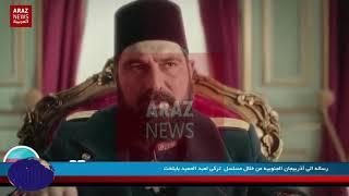 22.05.2018 آراز نيوز الاخبار والتحليلات