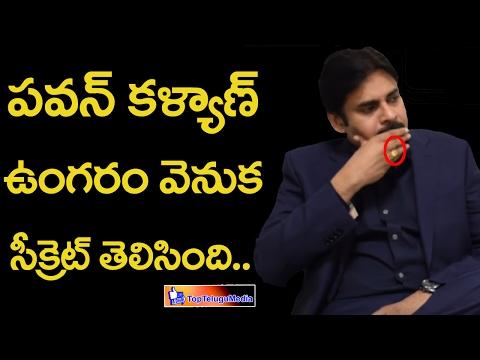 Pawan Kalyan Revolved Secret Of Finger Ring  ఉంగరం సీక్రెట్ చెప్పేసిన పవన్ కళ్యాణ్  Top Telugu Media