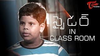 SPYDER Spoof   GST Gullu   Spyer in Class Room