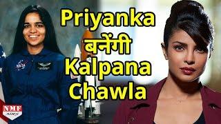 Astronaut Kalpana Chawla की Life पर बन रही है फिल्म,  Priyanka Chopra  निभाएंगी Lead Role