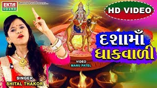 Shital Thakor New Song - Dashamaa Dhakvali   Full Video   Dashama Songs   New Gujarati Dj Songs 2017