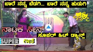 ಬಾರೆ ನನ್ನ ಬೆಡಗಿ ಕನ್ನಡ ನಾಟಕ ಗೀತೆ   Kannada HD nataka video Song Super HIT Dancing  